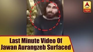Video of Army jawan Aurangzeb's last minutes surfaces, can be seen being questioned by ter - ABPNEWSTV