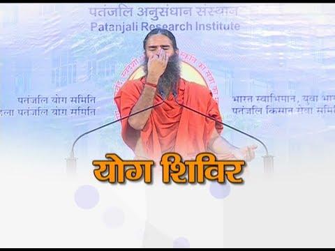Yog Shivir: Swami Ramdev | Patanjali Yogpeeth, Haridwar | 23 May 2017 (Part 1)