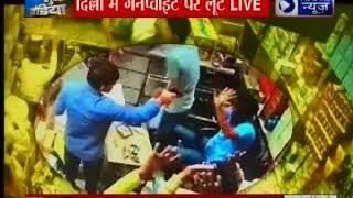 दिल्ली: तीन बदमाशों ने व्यापारी से गनपॉइंट पर लूटे 10 लाख रुपए   Suno India - ITVNEWSINDIA