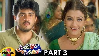 Priyuralu Pilichindi Telugu Full Movie HD | Ajith | Mammootty | Aishwarya Rai | Part 3 |Mango Videos - MANGOVIDEOS
