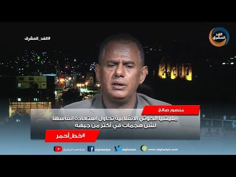خط أحمر | منصور صالح: مليشيا الحوثي تحاول استعادة انفاسها لشن هجمات في أكثر من جبهة