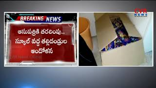 Expired date chocolates to students in Delhi Public School | Nacharam Branch | CVR News - CVRNEWSOFFICIAL