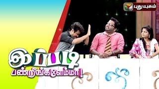 Ippadi Panreengale Ma 04-10-2015 – PuthuYugam TV Show