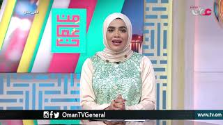 من عمان | الأحد 28 أكتوبر 2018م