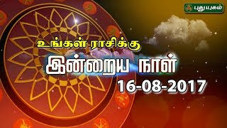 Rasi Palan 16-08-2017 – PuthuYugam TV Show