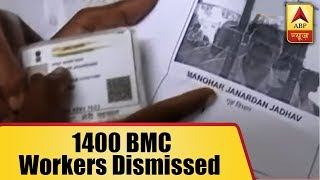 Mumbai Live: More than 1400 BMC workers dismissed after their name were misspelt - ABPNEWSTV