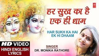 Har Sukh Ka Ek Hi Dhaam I Ram Krishna Bhajan I MONIKA RATHORE I Hindi English Lyrics I Full HD Video - TSERIESBHAKTI