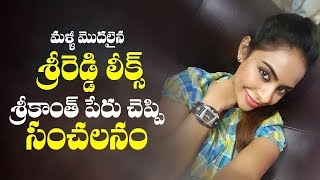 Sri Reddy leaks: Srikanth's name revealed | #SriReddy - IGTELUGU