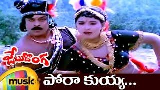 Pora Kuyya Full Video Song   Jebu Donga Telugu Movie   Chiranjeevi   Radha   Mango Music - MANGOMUSIC
