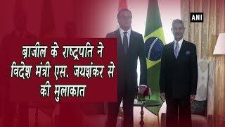 video : ब्राजील के राष्ट्रपति जायर बोलोनसरो ने जयशंकर के साथ की मुलाकात