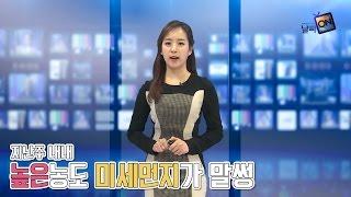 날씨온뉴스 03월 4째주