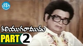 Kaliyuga Ramudu Movie Part 2    NTR, Rati Agnihotri, Satyanarayana    K Bapaiah    K V Mahadevan - IDREAMMOVIES