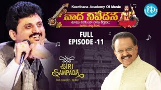 Naada Nivedana || Episode - 11 || Parthu Nemani || Thyagaraja Swamy - Tumu Narasimhadasu - IDREAMMOVIES