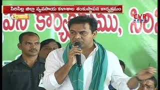 IT Minister KTR Lays Foundation Stone For Agriculture College in Sircilla | CVR News - CVRNEWSOFFICIAL