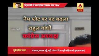 Rahul Gandhi gets new nameplate, addressed as 'Adhyaksh' - ABPNEWSTV