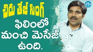 Dr. Anand Kumar About Chiru Tej Singh Short Film || Talking Movies With iDream - IDREAMMOVIES
