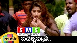 SMS | Padellappude Full Video Song | SMS Telugu Movie Songs | Mumtaz | Abhinayashree | Mango Music - MANGOMUSIC