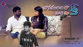 Friday Fun Ep - 78 || Bawamardhi rock Bawa Shock  || Mahesh Vitta (Bigboss3 Fame) || PraneethaSekhar - YOUTUBE