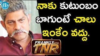 నాకు కుటుంబం బాగుంటే చాలు ఇంకేం వద్దు - Actor Jagapathi Babu || Frankly With TNR - IDREAMMOVIES