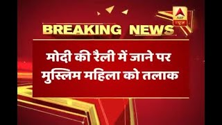 Muslim woman attends thanking rally for PM Modi, husband gives divorce - ABPNEWSTV