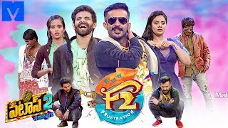 Patas 2 - F2 Spoof - Pataas Latest Promo - 18th February 2019 - Anchor Ravi,Sreemukhi - Mallemalatv - MALLEMALATV