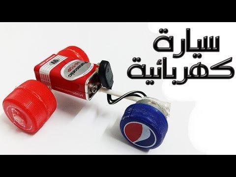 كيف تصنع سيارة كهربائية بسيطة  -  إبتكارات منزلية - عرب توداي