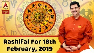 Rashifal for 18th February, 2019 | GuruJi With Pawan Sinha - ABPNEWSTV