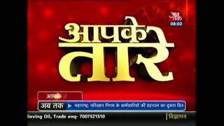 Aapke Taare: Daily Horoscope | October 18th, 2017 | 8 AM - AAJTAKTV