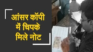 Firozabad: Currency notes found in answer sheets of exam papers | छात्रों ने आंसर कॉपी में चिपाए नोट - ZEENEWS