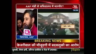 मुख्य सचिव से बदसलूकी का Side Effect; दिल्ली में सरकार बनाम नौकरशाह! - AAJTAKTV