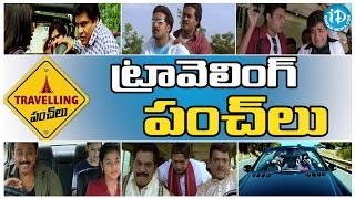 Telugu Super Hit Traveling Punch Dialogues   Tollywood Travelling Hit Songs   Volume 02 - IDREAMMOVIES