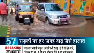 News 100: Mumbai on alert for heavy rains, high tide today - ZEENEWS