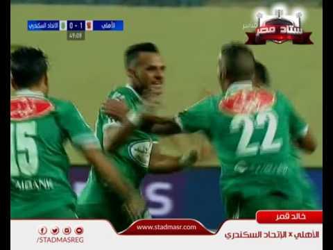 خالد قمر يسجل الهدف الأول للإتحاد السكندري فى الأهلي