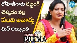 రోహిణిగారు డబ్బింగ్ చెప్పడం వల్ల నంది అవార్డు మిస్ అయ్యింది - Actress Indraja | Dialogue With Prema - IDREAMMOVIES