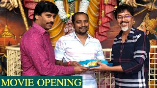 Director G. Nageswara Reddy New Movie Launch | SK Pictures | Sri karthikeya cinemas | TFPC - TFPC