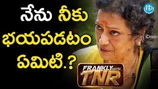 నేను నీకు భయపడటం ఏమిటి.? - Rama Prabha || Frankly With TNR || Talking Movies - IDREAMMOVIES