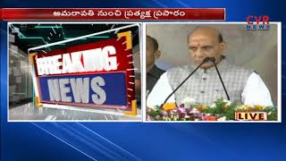 Union Home Minister Rajnath Singh Speech at Amaravati | Amaravati Live | CVR News - CVRNEWSOFFICIAL
