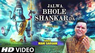 Jalwa Bhole Shankar Da I MANI SARGAM I Punjabi Shiv Bhajan I New HD Video Song - TSERIESBHAKTI