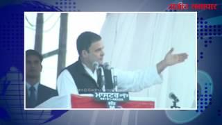 बठिंडा (वीडियो) : राहुल ने कांग्रेसी उम्मीदवार के समर्थन में की चुनावी रैली