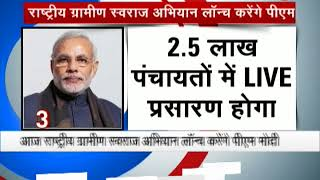 Morning Breaking:  PM Modi to launch Rashtriya Gramin Swaraj Abhiyan today - ZEENEWS