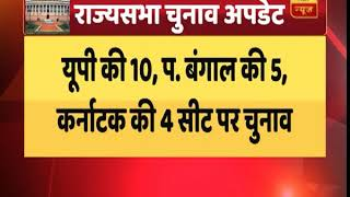 Rajya Sabha Polls to take place in 7 states today: All you need to know - ABPNEWSTV