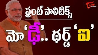 Journalist Diary | మో'ఢీ'.. థర్డ్ 'ఐ'| Chandra Babu and KCR Third Eye on MODI | Satish Babu - TELUGUONE