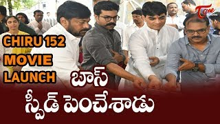 Megastar Chiranjeevi 152 Movie Launch | Chiru New Movie Opening | TeluguOne - TELUGUONE