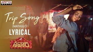 Trip Song (Mathulo) Lyrical || Savaari Songs || Shekar Chandra || Nandu, Priyanka Sharma - ADITYAMUSIC