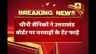 Chinese soldiers destroy tents of Indian shepherds along Uttarakhand border - ABPNEWSTV