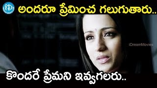 అందరూ ప్రేమించ గలుగుతారు కొందరే ప్రేమని ఇవ్వగలరు. || Namo venkatesha Movie Scenes - IDREAMMOVIES
