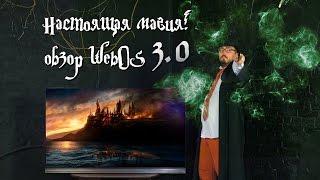 Настоящая магия от LG, обзор webOS 3.0