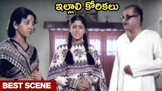 Illali Korikalu | 1982 Telugu Movie Best Scene  | Shoban Babu | Jayasudha | Telugu Old Movies - RAJSHRITELUGU