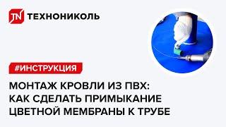 Монтаж кровли из ПВХ: как сделать примыкание цветной мембраны к трубе (видеоинструкция)