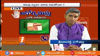 Get Rid of Gastric Problem Using Sujok Therapy | Arogyamastu | iNews - INEWS